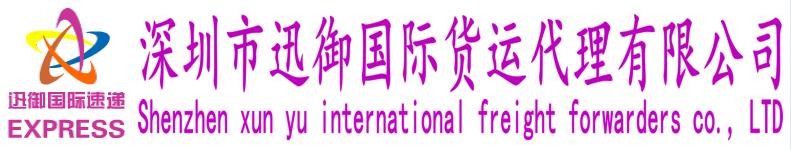 深圳迅御国际货运代理有限公司