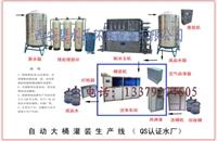 桶装纯净水生产线全套设备