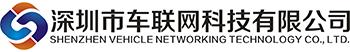 深圳市车联网科技有限公司