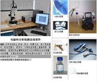 全自动油液质量检测仪