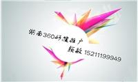 360搜索推广介绍