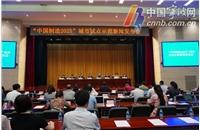 """公司负责人应邀参加了高新区科技园组织的""""智能制造2025宁波基地""""产业主题沙龙"""