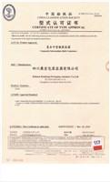 四川康宏包装容器有限公司船级社认证