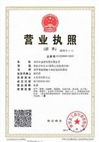 营业执照(惠州工厂)