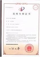 音圈电磁铁专利证书