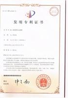 刚性密封电磁阀专利证书