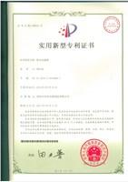 静音电磁铁专利证书