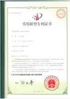 双保持式电磁铁专利证书