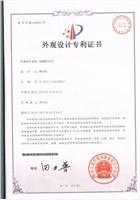 电磁铁(AL2)专利证书