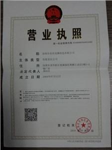 营业执照(深圳工厂)