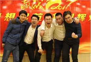 2016年会员工