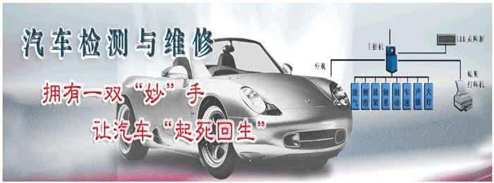 汽车检测与维修专业