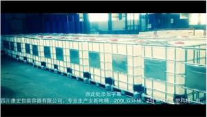 中型复合散装容器-四川吨桶,重庆吨桶,云南吨桶,贵州吨桶