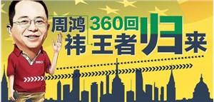 王者归来!360借壳方案终敲定,公司估值3800亿!