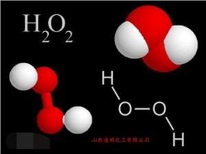 双氧水(过氧化氢溶液)