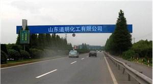 山东道明化工有限公司