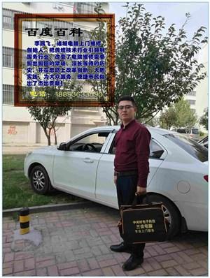 诸城市电脑维修上门服务创始人——李鹏飞