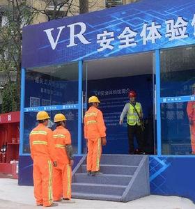 VR安全体验馆