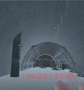 VR隧道安全体验工厂