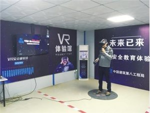 VR建筑安全体验馆进行仿真安全实地体验