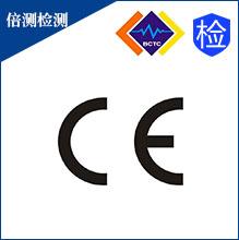 深圳CE认证公司/公告号机构
