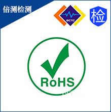 欧盟电气、电子设备RoHS 2 10项检测
