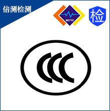 中国强制性产品CCC认证