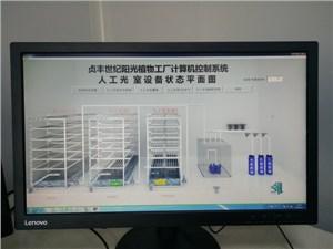 温室控制系统案例展示