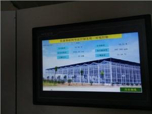 河北农科院智能温室控制系统