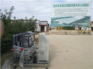 北京房山农业物联网水肥一体化管理平台