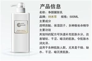 纳米萃净颜醒肤乳 院装醒肤乳 天然保湿 改善肌肤问题水润光泽