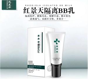 悘美萃红景天隔离BB乳有效隔离遮盖皮肤瑕疵保护改善肌肤厂家直销