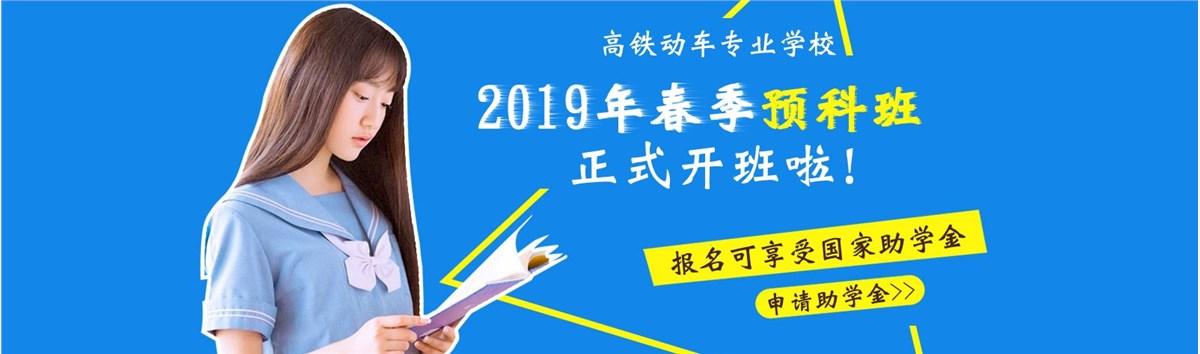 成都铁路运输学校2019年招生简章