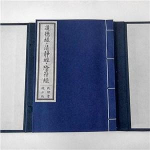 诸子百家-《道德经清净经阴符经》-线装书1册