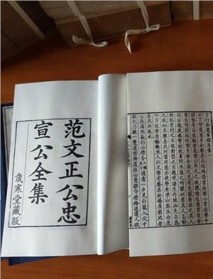 《范文正公忠宣公全集》2函12册制作完成,开始发行销售