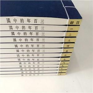 宣纸线装书《三百年的中国》阎锡山著作