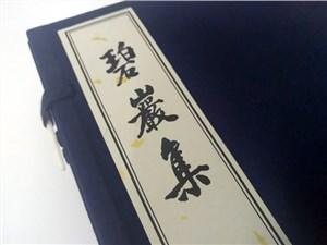 佛教禅宗第一书——《碧岩集》1函4册影印线装书
