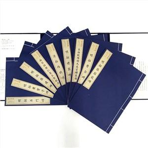 《故宫历代书法珍品临读系列》十大碑帖-宣纸影印线装书