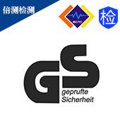 德国GS认证PAHs要求更新,2020年7月1日起实施