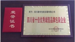 四川省十佳优秀诚信品牌包装企业