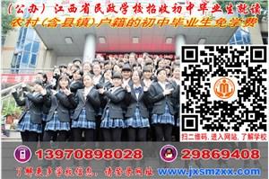 2020江西省民政学校 南昌中专学校 免学费就读