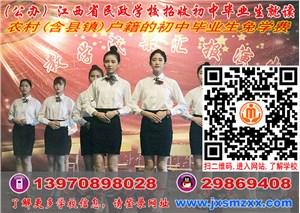 2020年免学费读南昌公办中专学校 南昌公办技术学校