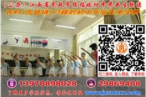 江西省民政学校  南昌公办中专2020年免学费招生