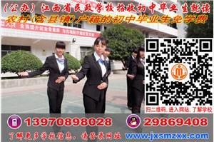 南昌公办中专 南昌公办技术学校2020免学费招生