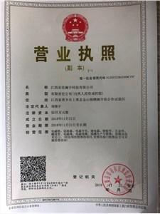 营业执照(江西工厂)
