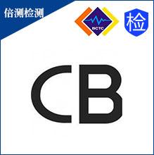 CB产品范围及使用标准