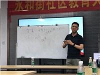 中医健康讲座