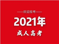 2021年成人高等教育新政策,错过了会后悔一生!!!
