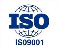 什么是IS09001 质量管理体系